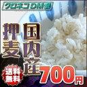 麦ご飯で、健康生活!これぞ麦!昔ながらの素朴な麦です。【送料無料〜メール便】国内産 押麦 1kg