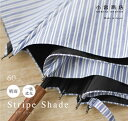 日傘 メンズ 男性用日傘 晴雨兼用傘「ストライプシェード」6