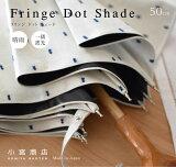 日傘 晴雨兼用傘 レディース 傘 長傘 日本製 「フリンジドットシェード」 コットン 50cm UVカット 紫外線カット 8本骨 高級 高品質 職人 手づくり おしゃれ ギフト プレゼント 修理 uvカット 遮光 99.99%以上 一級遮光
