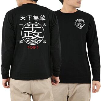 純政治 (hiramasa) 無鰾石首魚 ☆ 無敵 [棉 / 日本模式 / 長袖 T 恤 / 羅恩 T / 釣魚的 t 恤和原始設計 / 日本]