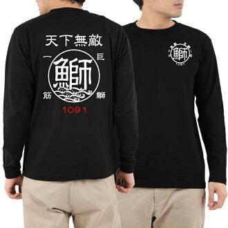 石斑魚 (武) 武 ☆ 無敵 [棉 / 日本模式 / 長袖 T 恤 / 羅恩 T / 釣魚的 t 恤和原始設計 / 日本]