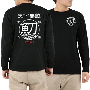 太刀魚(tatiuo)タチウオ☆ 天下無敵ロングスリーブTシャツ[長袖Tシャツ] [父の日/誕生日/お祝い/プレゼント/コットン/和柄/ロンT/釣りtシャツ][メール便:ゆうパケット対応]