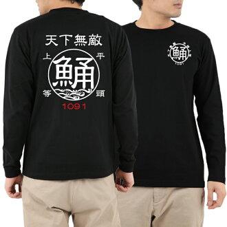 鯒 (高知) 平頭 ☆ 無敵 [棉 / 日本模式 / 長袖 T 恤 / 羅恩 T / 釣魚的 t 恤和原始設計 / 日本]