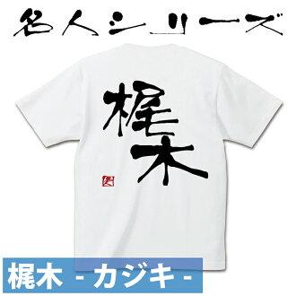 尾樹旗魚☆名人T恤[XXXL][棉布/和睦花紋/釣魚t襯衫/原始物設計/日本]