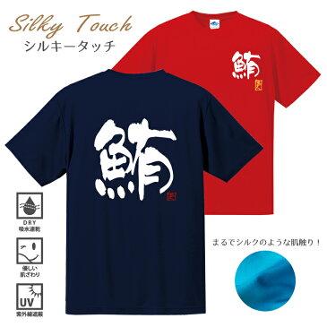 [DRY]名人 シルキータッチドライTシャツ【ハ行〜(羽太〜ワカサギ)】[UVカット/吸汗速乾][父の日/誕生日/お祝い/プレゼント/和柄/DRY/釣りtシャツ][メール便:ゆうパケット対応]