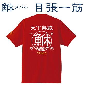 規範的石斑魚 ☆ 無敵 T 恤 [棉花 / 模式 / 釣魚聯盟 t 恤 / 原始 / 日本]