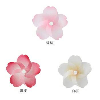 (3個入り)カゼグルマ桜