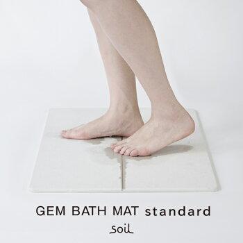 soilGEM(ソイルジェム)バスマットスタンダード