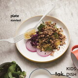 tak KIDS DISH | プレート スタンダードタック キッズディッシュ