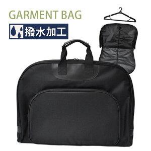 b8420965688ec4 【送料無料】スーツ持ち運び用ガーメントバッグケース 撥水加工 出張 冠婚