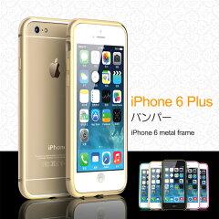 iPhone 6 アルミバンパーケース アイフォン6プラス/アイホン6プラス 金属 メタルバンパーケース...