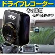 ドライブレコーダー コンパクトタイプ SDカード録画 常時録画 繰返し録画 動体検知 Gセンサー 広角タイプ HD 高画質 車載 防犯 カメラドラレコ【RCP】05P12Oct14
