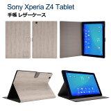 売り尽くしセール Xperia Z4 Tablet ケース/カバー 手帳 レザー スタンド機能 木目調がおしゃれ耐衝撃 落下防止 エクスペリア Z4 タブレットPC ケース/カバー 手帳型レザーケース/カバー