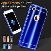 iPhone7アルミバンパーケース背面カバー付きかっこいいスリム軽量アイフォン7メタルサイドバンパー【RCP】05P12Oct14