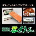 【産直商品】オラッチェ デミグラスソースルウ5個