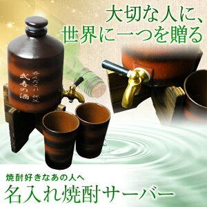 焼酎サーバー0.8L1