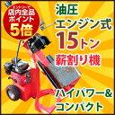 【送料無料】垂直・水平・斜め(45度)ハイパワー15トン薪割...