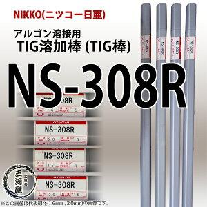 NS-308R