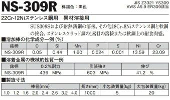 NS-309R(NS309R)1.2mm5kgニッコー(ニツコー熔材)NIKKOステンレス用TIG棒(ステンレス溶加棒)【通常梱包/5kg】