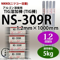 NS-309R(NS309R)1.2mm5kgニッコー(ニツコー熔材)NIKKOステンレス用TIG棒(ステンレス溶加棒)【小箱/5kg】