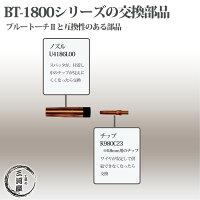 ダイヘンブルートーチ3(BLUETORCH3)BT1800-30ダイヘン純正CO2/MAG溶接(半自動溶接)トーチ