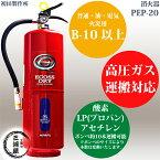 高圧ガス運搬用 消火器 PEP-20(初田製作所)