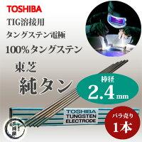 東芝(TOSHIBA)TIG溶接用タングステン電極純タングステン(純タン)2.4×150mm【バラ売り1本】
