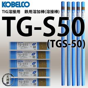 TG-S50(TGS-50)