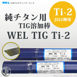WEL TIG Ti-1