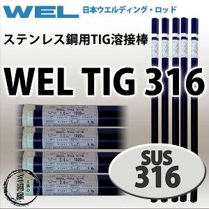 WEL TIG 316