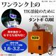 マツモト機械株式会社MACタングステン研磨機タングステン電極棒研磨機タントギCUBEキューブ