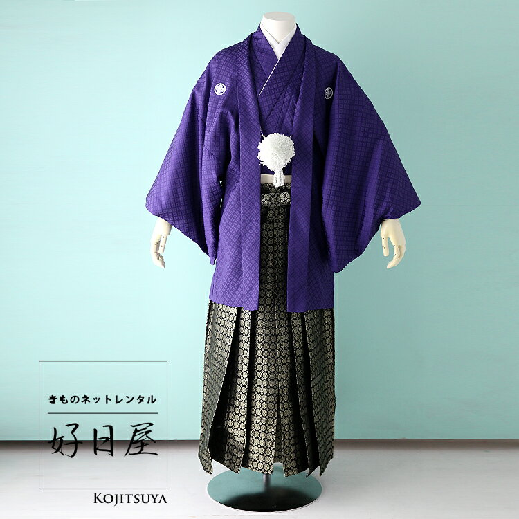 卒業式 袴 レンタル 男 着物 結婚式 着物 成人式 男性 紋付袴 dh-031