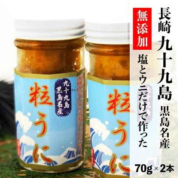 九十九島 黒島産 塩ウニ 瓶詰め(2本【お正月・お歳暮】 お酒のつまみ