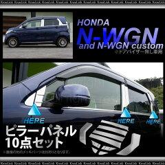 レビューを書いて送料無料 N-WGN JH1/JH2 メッキ ピラーパネル ガーニッシュ カバー 付属の両面...