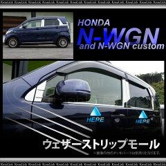 レビューを書いて送料無料 N WGN JH1/JH2 メッキ ウェザーストリップモール 付属の両面テープ剥...
