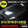 D1S D1R D1C 35W HID 純正交換 バルブ 2個 1年保証付 BROS製 4300K 6000K 8000K 10000K 12000K 15000K バーナー/単品 アウディ ポルシェ 等 送料無料 あす楽対応 _@a021
