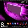 ナンバー LED アクリルナンバープレート/フレーム 高輝度LED 12灯 発光/選べる8色/ブルー/ホワイト/ピンク/レッド/アンバー 白/赤 青/赤 赤/赤/送料無料 @a017   【P08Apr16】