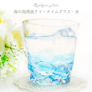 冷茶グラス コップ 琉球ガラス おしゃれ 誕生日プレゼント【源河の泡残波ティータイムグラス】