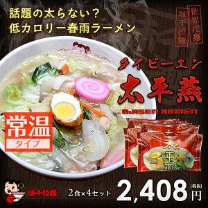 熊本名物!中華風春雨スープ/太平燕(タイピーエン)2食入×4セット