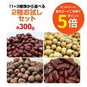 【送料無料】小豆、黒豆、大豆、レッドキドニー、レンズ豆、パンダ豆、ささげ、大正金時、光黒大豆、赤...