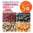 4種類のお得な豆のセット! 小豆、黒豆、ひよこ豆、ポップコーン 各300g まとめ買い
