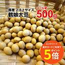鶴娘大豆 500g 2.8上サイズ 30年産 北海道産 大豆 国産 豆 【メール便】