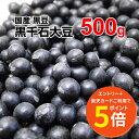 黒千石大豆 500g 北海道産 29年度産 豆ごはん 煮豆 サラダ スープ 健康食品 【メール便】