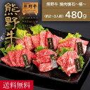 【父の日】【ご家庭応援セール!30%OFF】熊野牛焼肉懐石〜極〜 (約2〜3人前)【送料無料】