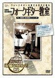 【中古】取締役 松本隆博のフォークギター教室 [DVD]【中古】