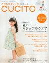 【中古】こどもブティック CUCITO (クチート) 2010年 07月号 [雑誌]【中古】