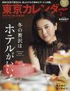 【中古】東京カレンダー 2017年 02 月号 [雑誌]【中古】の商品画像