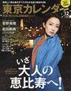 【中古】東京カレンダー 2016年 12 月号 [雑誌]【中古】の商品画像
