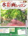 【中古】水彩画レッスン 2013年 4/24号 [分冊百科]【中古】