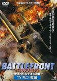 【中古】バトルフロント~日・米・英、太平洋の決戦~Vol.3 フィリピン奪還 [DVD]【中古】